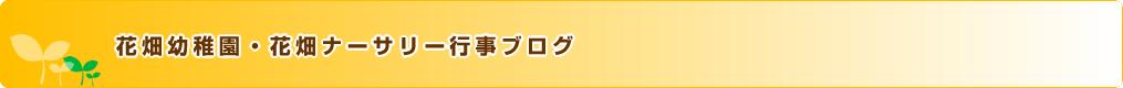 花畑幼稚園・花畑ナーサリー行事ブログ